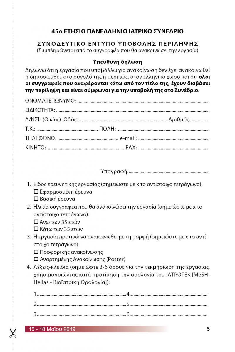ιατρικό γιατρό dating ιστοσελίδα